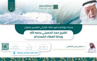 الشيخ حمد الحصيني رحمه الله ورحلة العطاء المستدام