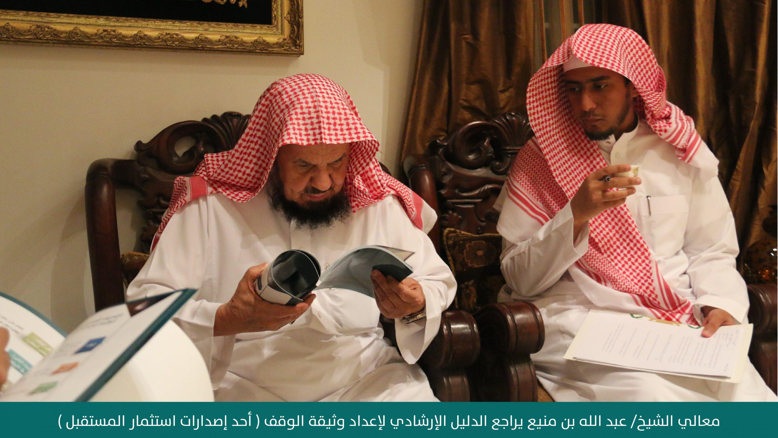 الشيخ عبدالله بن منيع